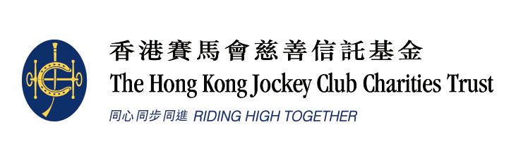 香港賽馬會慈善信託基金 Logo