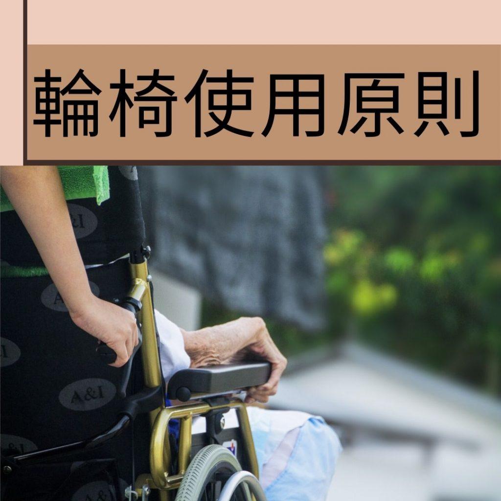 輪椅使用原則